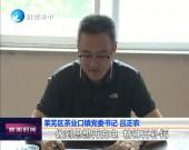 莱芜区茶业口镇党委理论学习中心组专题读书班开班