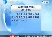 市人大督导国家卫生城市复审工作情况 济南新闻20190323