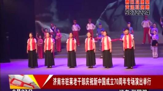 济南市驻莱老干部庆祝新中国成立70周年专场演出举行