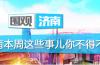 围观济南丨济南两会开幕 共绘发展蓝图