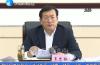王忠林主持市政府常务会 研究基本公共服务均等化等工作