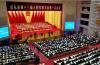 山东省十三届人大一次会议主席团举行第三次会议