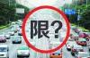 交通拥堵咋治理? 济南会对小汽车限行限号吗?