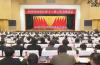 中国共产党济南市第十一届纪律检查委员会第三次全体会议闭幕