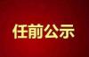 5名省管干部任前公示 山东大学副校长拟任青岛大学党委书记