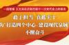 一图看懂 王文涛在济南市第十一次党代会上的报告
