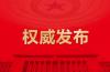 李克强为中华人民共和国国务院总理