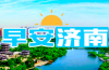 """早安济南 济南入选""""清明小长假出游人气最旺城市"""""""