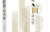 跟着部首去认字聆听汉字的故事——访《跟着部首去认字》《中国汉字的故事》作者吴永亮先生