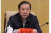 内蒙古自治区政府副主席白向群涉嫌严重违纪违法接受调查