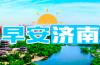 早安濟南丨王忠林:掛圖作戰,確保民生項目早日惠及群眾