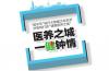 济南打造健康医养之城 引起全国媒体广泛关注