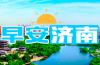 """早安济南丨""""地面+隧道+跨线桥"""" 顺河高架将南延至南绕城"""
