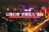 这里是济南,这里是市中!市中区全民@抖音大赛宣传片震撼来袭!