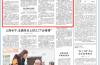 """《人民日报》点赞山东搭建""""灯塔—党建在线""""网络平台"""