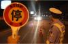 """@济南人 喝酒别开车!又有65名""""酒司机""""被实名曝光!"""