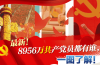 最新!8956万共产党员都有谁,一图了解!