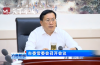 市委常委会传达学习习近平总书记对上合青岛峰会成功举办重要指示精神