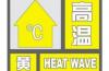 """狂飙至38℃!济南发布高温黄色预警!未来一周街上""""熟人""""会很多"""