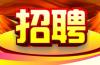 「招聘」平阴县卫计系统事业单位招人啦!