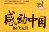 《感动中国·时代先锋》