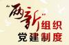 """济南市""""两新""""党建经费 """"怎么花""""有了硬杠杠"""