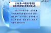 山东省第一环境保护督察组向我市移交转办件情况(第八批)