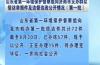 山东省第一环境保护督察组向济南市交办群众信访举报件及边督边改公开情况(第一批)
