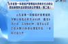 山东省第一环境保护督察组向济南市交办群众信访举报件及边督边改公开情况(第二批)