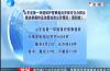山东省第一环境保护督察组向济南市交办群众信访举报件及边督边改公开情况(第四批)