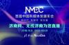 融媒体直播∣首届中国新媒体发展年会