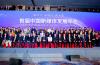 重磅!首届中国新媒体发展年会在济开幕