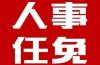 山东省17名省管干部任前公示