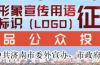 济南城市形象宣传用语、形象标识邀您来投票
