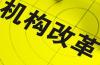 """山东等26省份机构改革方案获批 推出创新""""自选动作"""""""