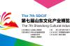 济南36个分会场 36道省文博大餐呈现7种风味