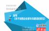 发布会直播预告:济南如何加强企业家队伍建设