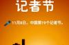 中国记者节 | 人民日报:做无愧于时代的新闻人