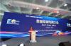 第四届济南电商博览会举行 系列活动精彩纷呈