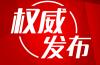 重磅!国务院批复同意《河北雄安新区总体规划(2018—2035年)》