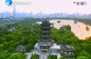 纪录片《记住乡愁:济南泉城老街》即将播出