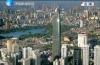 济南:奋力走在前列  坚定扬起龙头