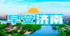 早安济南|济南国际冬泳赛周末两天在大明湖举行