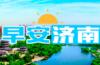 早安济南 | 济南第七届冬季畅游泉水国际邀请赛在大明湖开赛
