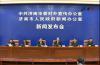济南市修改4件政府规章 批准追加1件