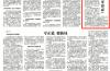 """中国纪检监察报:济南严查形式主义官僚主义 对破坏营商环境问题""""零容忍"""""""