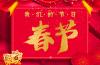我们的节日-春节