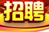 山东3家省属事业单位集中招聘!共369个职位!