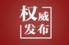 山东省政府批准:授予吴立新山东省科学技术最高奖