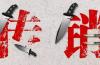 """济南平阴县市场监管局:一定要当心""""东望集团"""""""